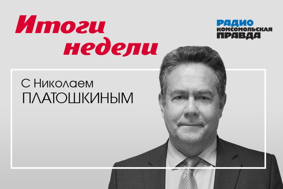 Валентин Алфимов подводит итоги уходящей недели вместе с Николаем Платошкиным.