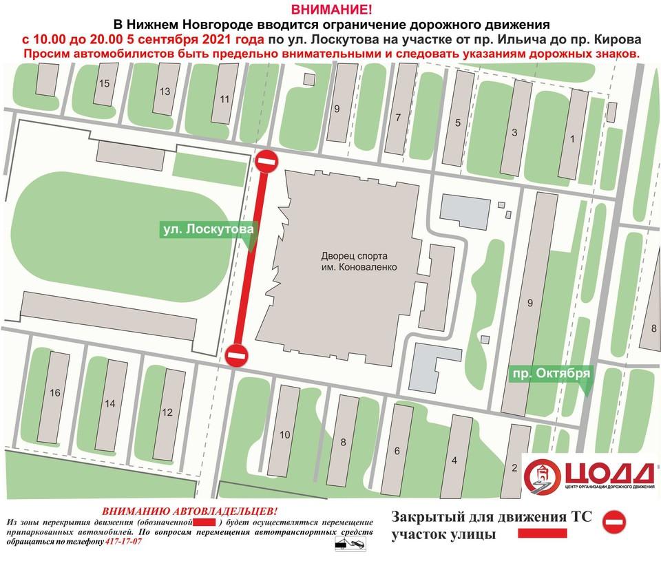 Улицу Лоскутова перекроют в Нижнем Новгороде 5 сентября. ФОТО: ЦОДД Нижнего Новгорода