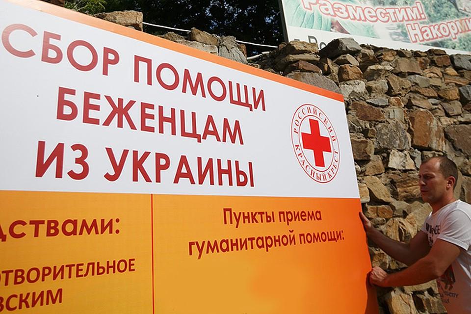 Пункт сбора гуманитарки и вещей для Востока Украины в Волгограде